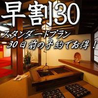 【さき楽30】30日前のご予約で一番人気「スタンダード会席」がお得!さき楽プラン