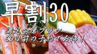 【さき楽30】30日前のご予約でご当地ブランド!「島根尽くし満足会席」がお得!