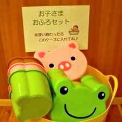 【パパママ安心♪】3歳までのお子様連れ限定!温泉デビューもOK「赤ちゃん一緒 貸切風呂付きプラン」