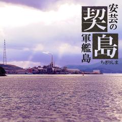 瀬戸内海のおさんぽを楽しもう♪ 今話題のクルーズ『のっとこクルーズ』乗船券付プラン♪ 【素泊まり】