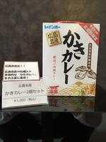 素泊り & 広島土産の「かきカレー」を人数分プレゼント! 【特典付・直前】