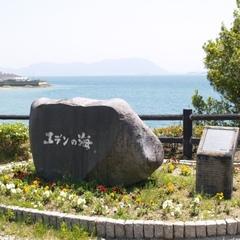 素泊りカップルプラン♪チェックイン17時 ◆大久野島へのアクセス至便◆ 【みんなでカンパイ!広島県】