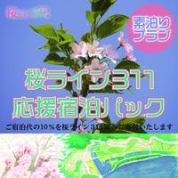 <桜ライン311応援パック>|素泊りプラン|宿泊代の10%を寄付!桜で彩る感動のアクティビティ支援