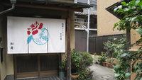 ◆女子旅&カップルおすすめ◆【着物で京都散策】京都の着物屋さんで着物選び&着付けをして観光へ♪