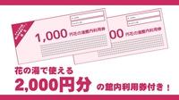 【期間限定】宿泊代プラス1,000円で、2,000円分の館内利用券が付いてくる!_08T20
