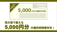 ★☆★今だからやる!「ハッピープラン♪」★☆★5,000円分の館内利用券が付いてくる!_05T50