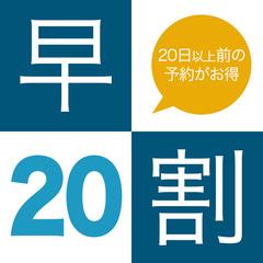 【早割20】20日以上前のご予約で500円OFF!とってもお得な早割プラン_02H20