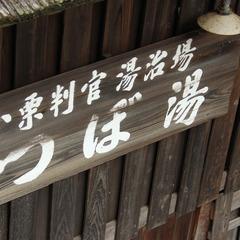 熊野古道【現金特価】世界遺産・熊野古道巡りにおススメ♪素泊まりプラン