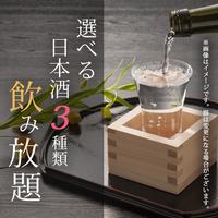 【選べる日本酒3種飲み比べ】旨いお酒と美食に温泉◎料理自慢の宿で季節の創作会席と天然温泉◆1泊2食付
