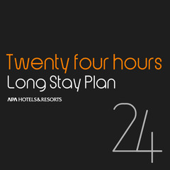 【ロングステイ】13時チェックイン〜翌13時チェックアウト 最大24時間滞在可能