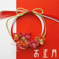 【年末年始】12/30〜1/3◇源泉かけ流しの温泉で湯ったり過ごすお正月。お正月料理もあり♪
