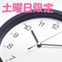 【スタンダード2食付×土曜日限定】週末マル得プラン(2名様より)