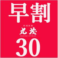 【早割30】≪朝食付き≫◆楽天トラベル限定◆通常価格より10%OFF!!