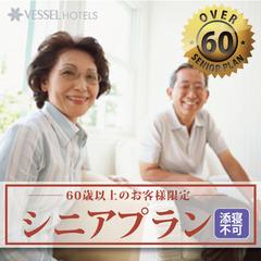 【60歳以上限定】ツインシングルユース シニアプラン☆素泊まり