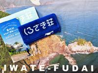 【みちのく潮風トレイル!夕朝食付きプラン】コースまでの送迎+オリジナルタオル+ワンドリンクの特典付!
