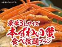 ☆【期間限定!本ずわい蟹食べ放題】1泊2食バイキングプラン(70分無料飲み放題付)