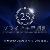 【プラチナさき楽28】28日前予約で20%OFF!◆高層階クラブラウンジアクセス付