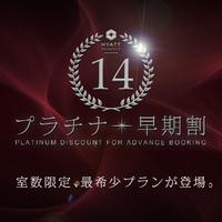 【プラチナさき楽14】14日前予約で17%OFF!◆高層階クラブラウンジアクセス付