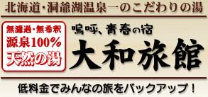 北海道 洞爺湖温泉 嗚呼、青春の宿 大和旅館