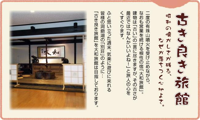古き良き旅館|昭和の懐かしさが残る、なぜか落ちつく心地よさ大和旅館
