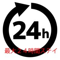 【今できるおもてなし】アーリーチェックイン12時〜レイトチェックアウト12時まで最大24時間ステイ