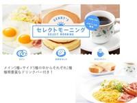 【デニーズ朝食付き】選べるセレクトモーニングプラン