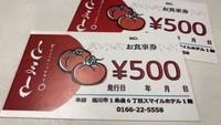 レストランとまとで使える500円券付きプラン