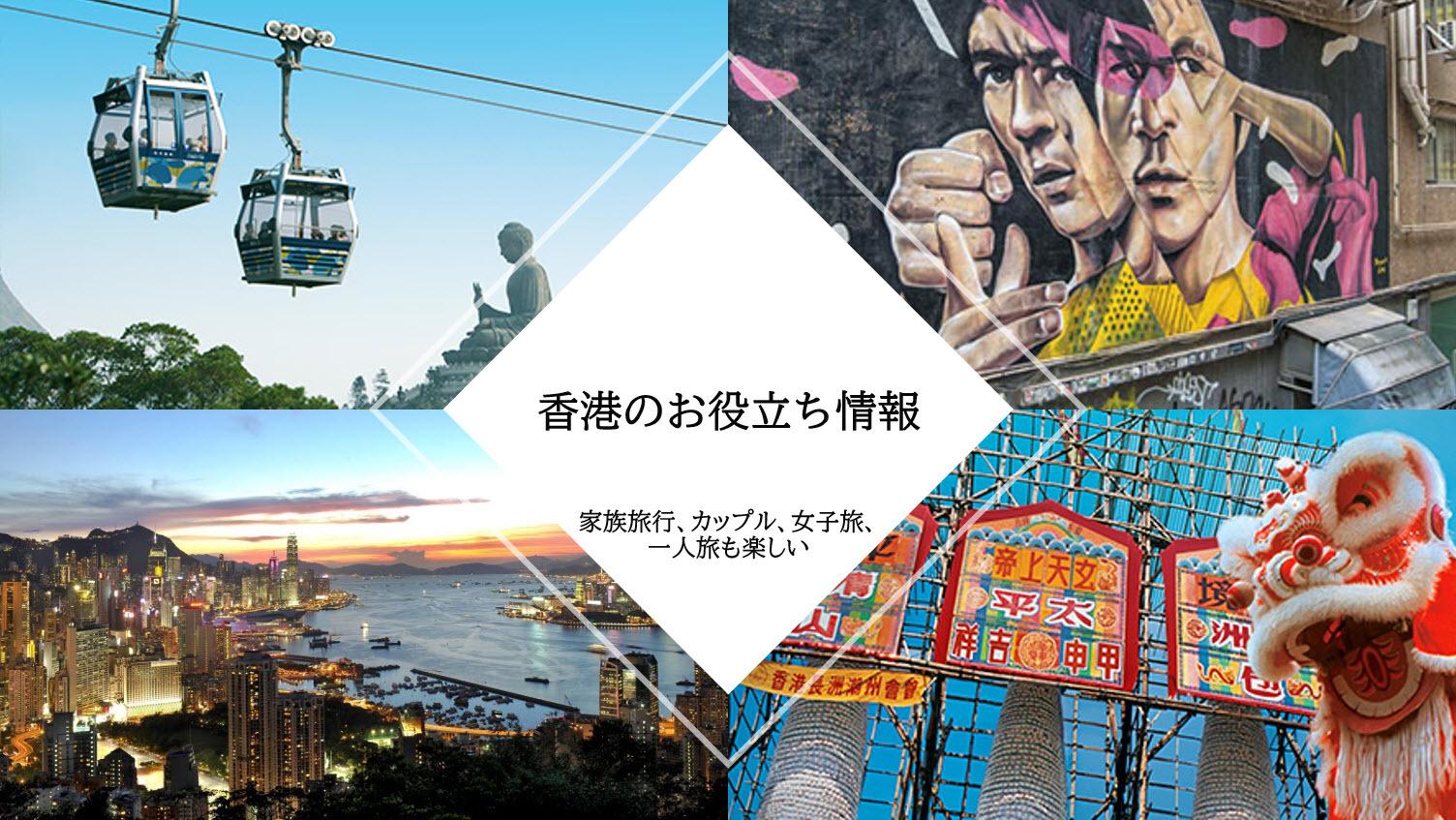 香港旅のお役立ち情報
