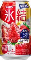 【期間限定】栃木のプレミアムいちご『氷結スカイベリー』付♪飲んでもお土産にでも☆