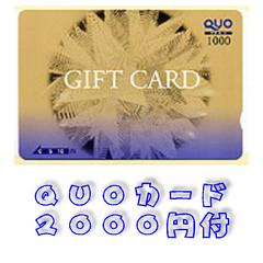 ◆◆GoToトラベル対象外◆◆うれしいクオカード2000円★朝食付