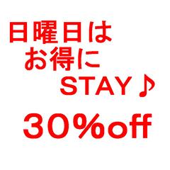 【10室限定】日曜日はとってもお得♪朝ごはんで元気に一日をスタート!朝食バイキング無料