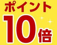 【楽天限定】お得に宿泊◆ポイント10倍プラン(素泊まり)
