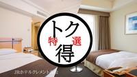 【朝食付】特選トク得プラン〜18時以降チェックイン限定〜