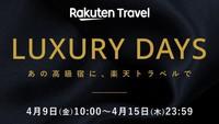 【LuxuryDaysセール】【素泊り】特選トク得プラン〜18時以降チェックイン限定〜