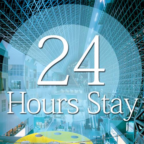 最大24時間ステイプラン(ルームサービスも選べる朝食付き)