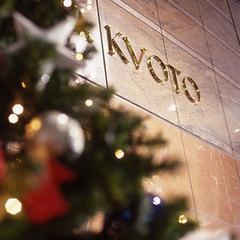 ホテルグランヴィア京都で過ごすクリスマス 〜ルームサービスディナー付き〜