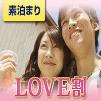 ★特定日限定★【LOVE割】カップルのためのセミダブルプラン♪お一人様◆3,500円!!<素泊まり>