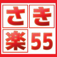 【さき楽◆55】55日前までのご予約が対象!ポイントUPプラン♪≪素泊まり≫