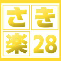 【さき楽◆28】28日前までのご予約が対象!ポイントUPプラン♪≪素泊まり≫