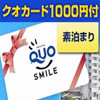 【クオカード1000円付き】出張ビジネスマンに大人気!!<QUOカード付き素泊まりプラン>