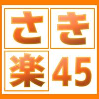 【さき楽◆45】45日前までのご予約が対象!ポイントUPプラン♪≪素泊まり≫
