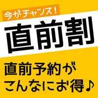 【3月7日(日)までの直前割】素泊りプランが通常の500円引き!