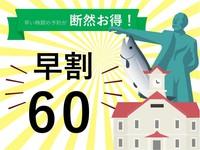 【さき楽】60日前の予約で、ゲストハウスにお得に宿泊しよう!
