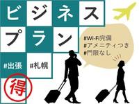 【ビジネスプラン】出張のときは軽い荷物で来てください!アメニティ付きプラン!(全館Wi-Fi完備)