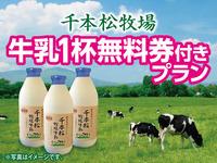 【千本松牧場 牛乳1杯無料券付き】 1泊2食付創作和食膳プラン