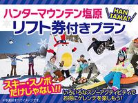 ◆ハンターマウンテン塩原リフト券付◆1泊2食付創作和食膳プラン(平日・日曜)