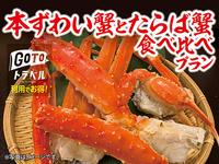 【別注料理 本ずわい蟹とたらば蟹の食べ比べ付】1泊2食付創作和食膳プラン