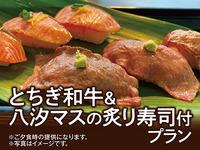 【別注料理 とちぎ和牛&八汐マスの炙り寿司付】1泊2食創作和食膳プラン