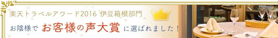 楽天トラベルアワード2016 伊豆箱根部門 お影様でお客様の声大賞に選ばれました!