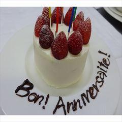 シェフ特製ホールケーキでお祝い♪記念日プラン